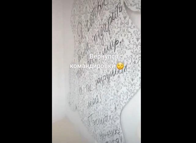 Послание на стене