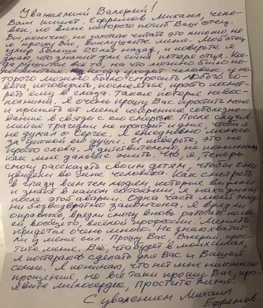 Михаил Ефремов отправил из колонии письмо с извинениями младшему сыну Захарова — Валерию