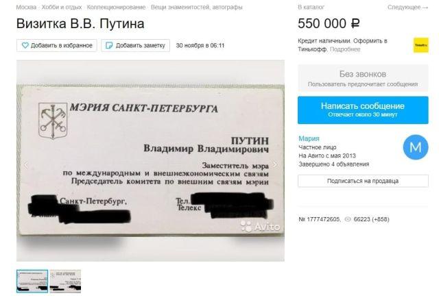 Визитка Владимира Путина