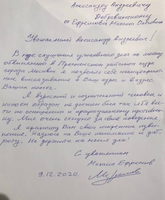 """Новое письмо Михаила Ефремова: """"Мне очень стыдно за свое поведение"""" (2 фото)"""
