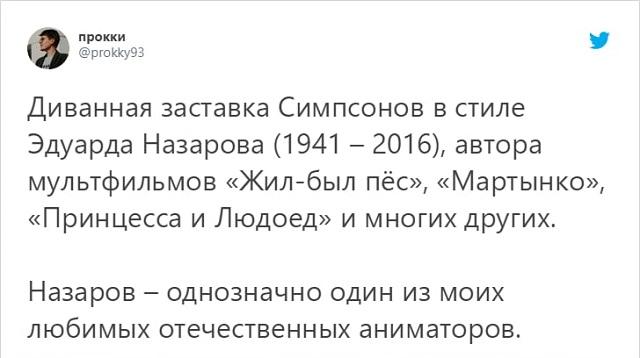 """""""Симпсоны"""" в стиле разных советских аниматоров"""