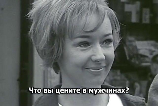 Интервью с женщиной