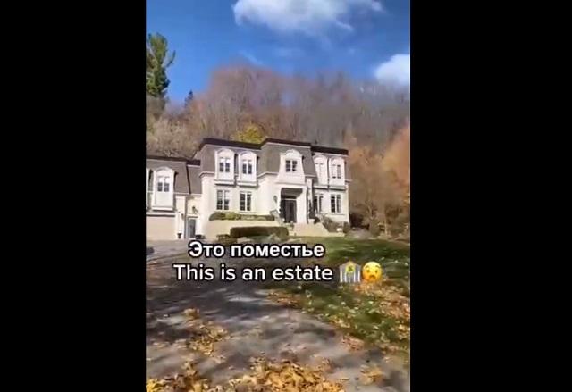 Богатое поместье