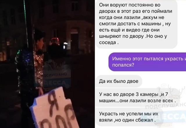 Вора привязали к столбу в Одессе