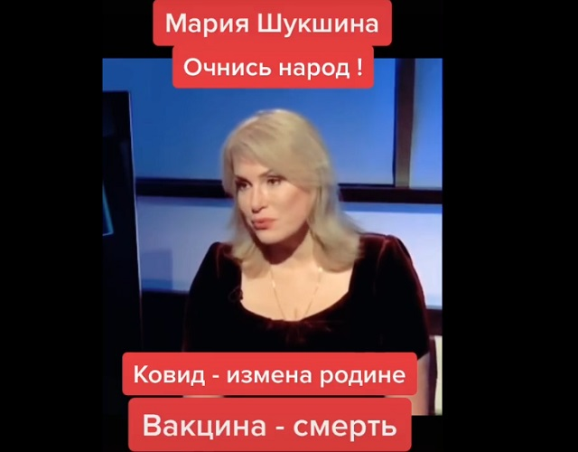 Мария Шукшина о вакцинации