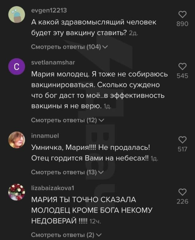 комментарии об опасности вакцины