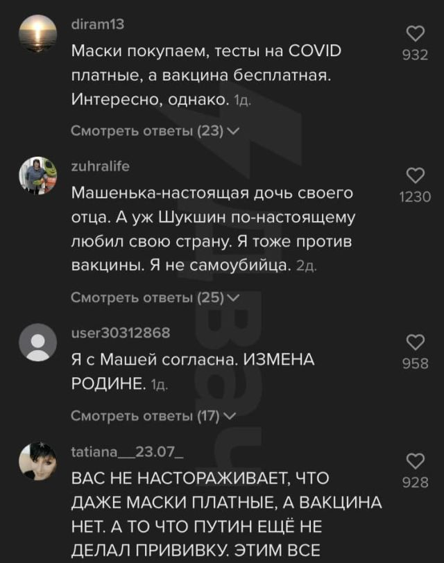 комментарии о вакцинации россиян