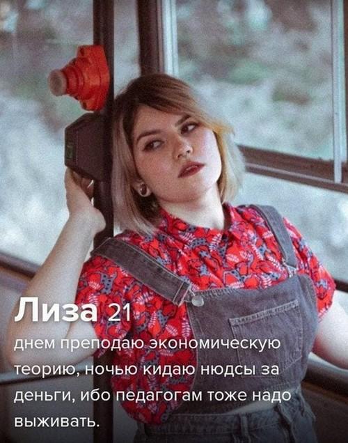 Люди из Сети, мечтающие встретить любовь через приложение для знакомства (15 фото)
