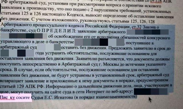 В Москве судья спрятала в отказном решении по делу оскорбительное послание