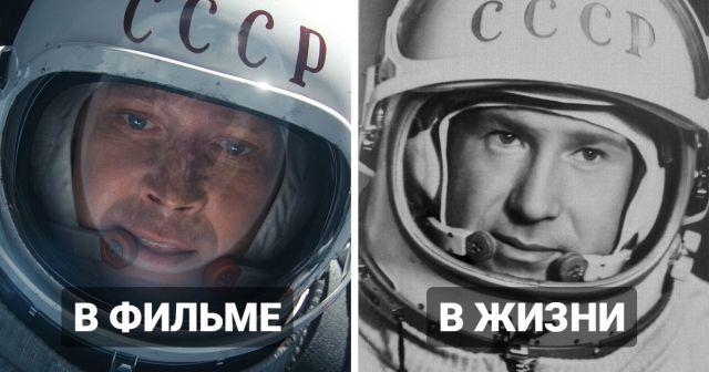 Алексей Леонов — «Время первых» (2017)