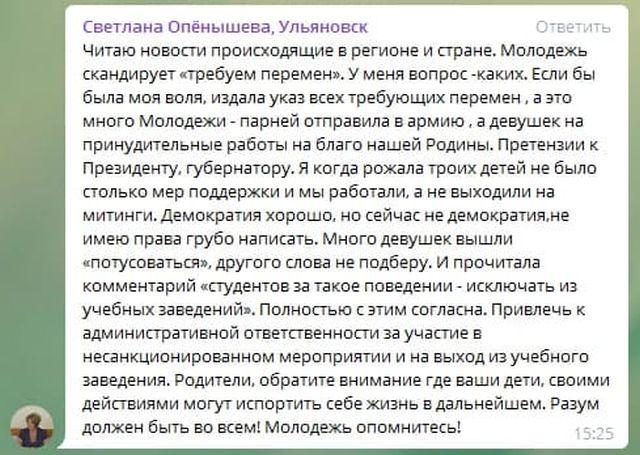 Комментарий Светланы Опёнышевой