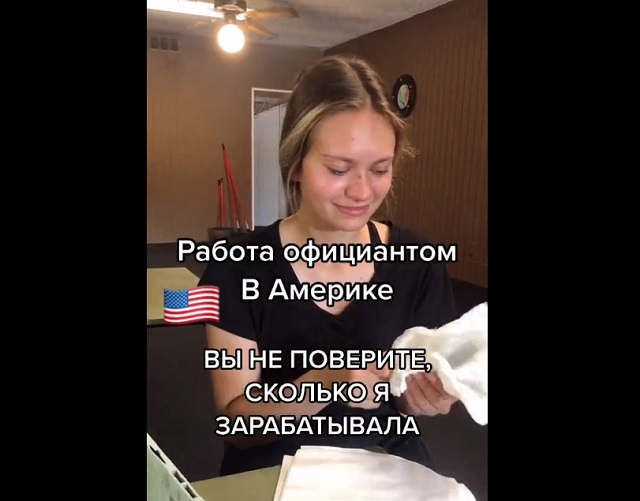 официантка из США