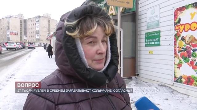 Опрос жителей Магадана