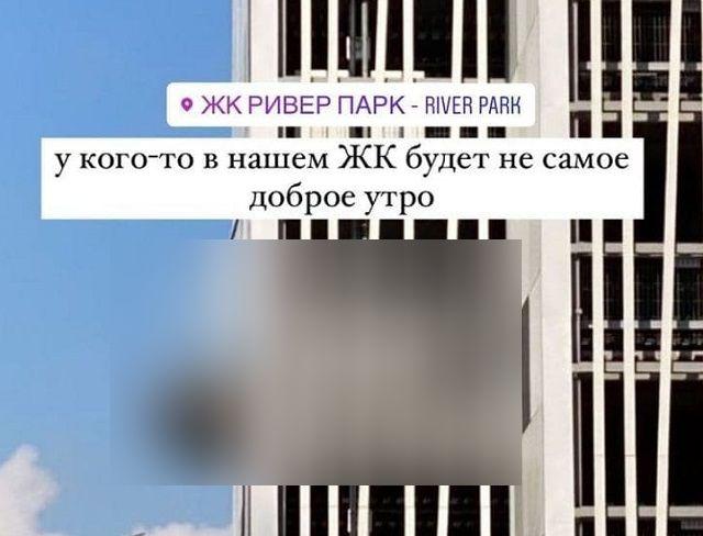 Авария в ЖК Ривер Парк