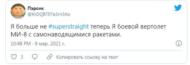 «Супернатурал»: в Интернете придумали новую ориентацию, чтобы позлить ЛГБТ сообщество (видео + 5 фото)