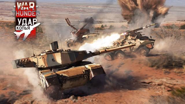 """Обновление """"Удар копья"""" в онлайн-экшне War Thunder (6 фото)"""