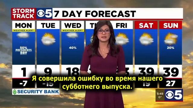 ведущая прогноза погоды