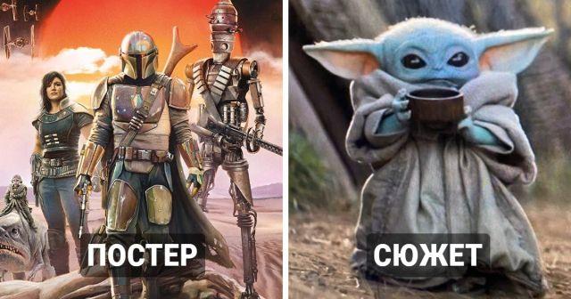 Пользователи Сети сравнили постеры фильмов с их сюжетом