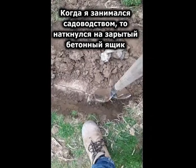 бетонный ящик в земле