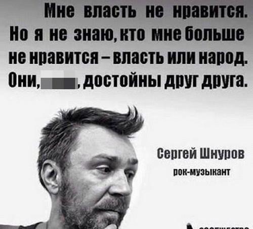 Шутки, мемы и цитаты Сергея Шнурова (15 фото)
