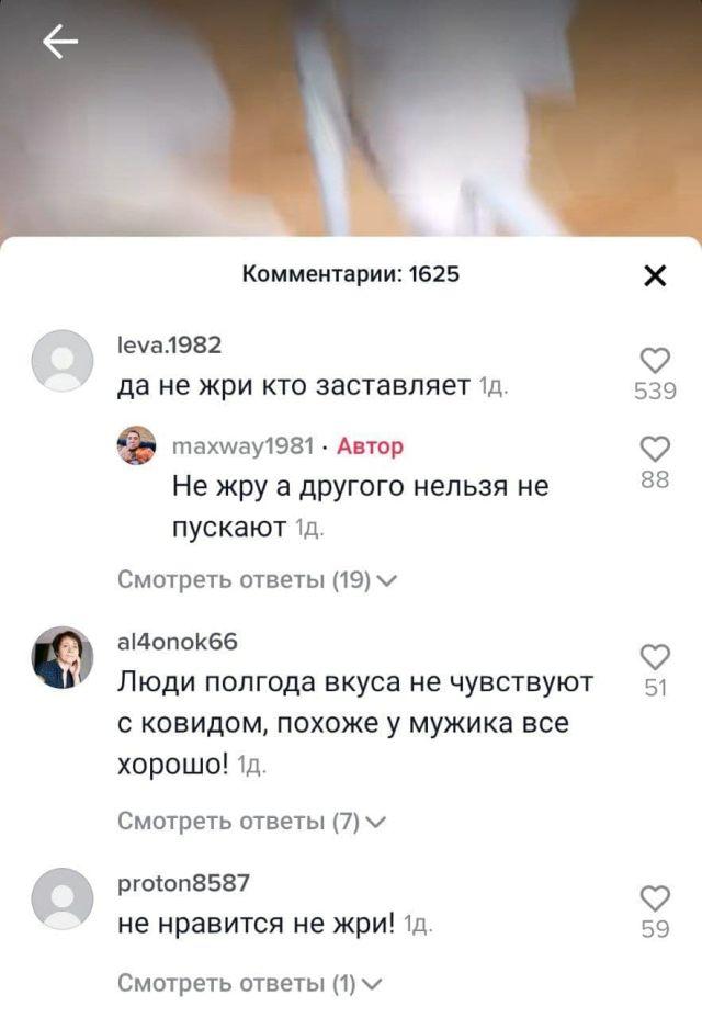 комментарии про недовольного пациента