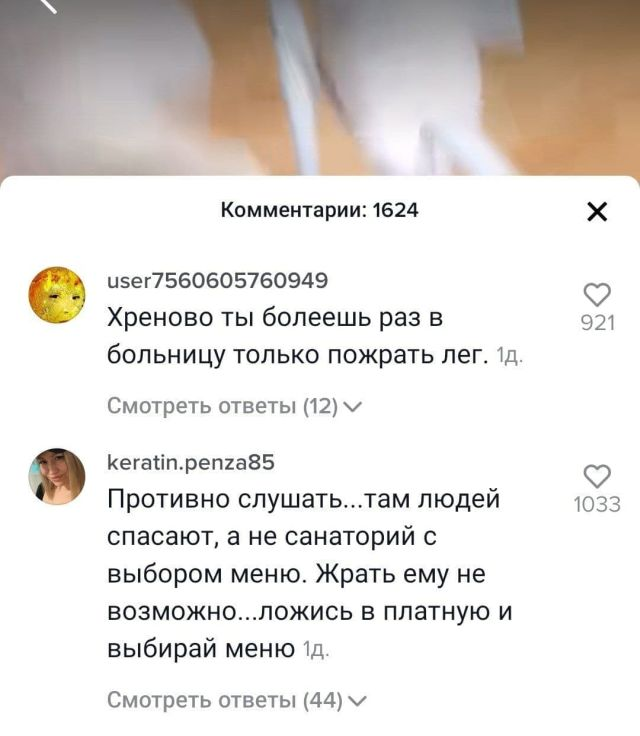 комментарии про еду в больнице
