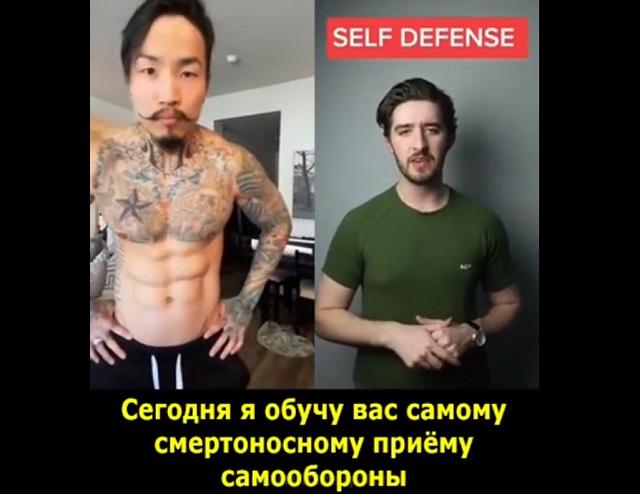 Смертоносный удар самообороны