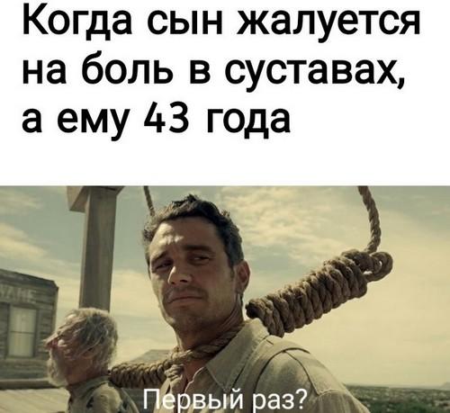 Мемы для людей старшего возраста (15 фото)