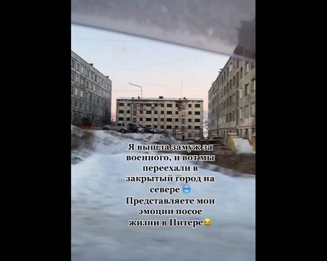 закрытый город