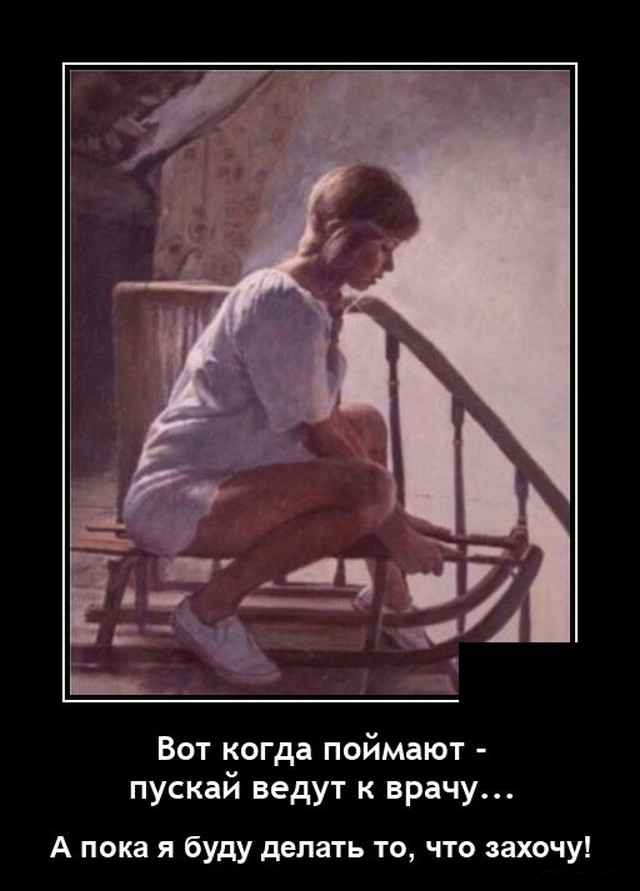 1620311317_demotivatory_19.jpg