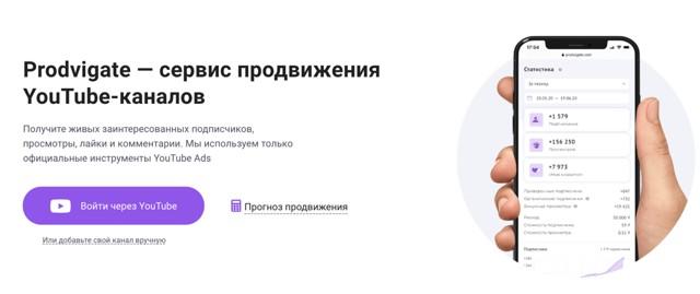 Prodvigate - сервис для продвижения YouTube каналов