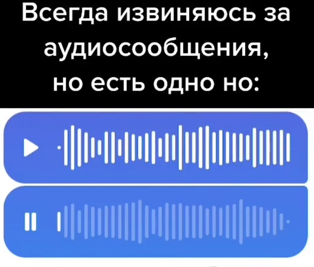 аудиосообщения