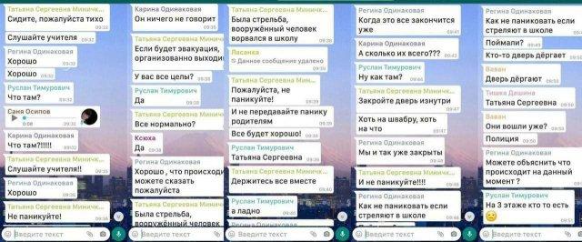 Переписка учеников школы в Казани, где произошла стрельба, с учителем