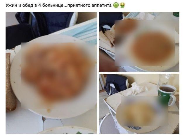 Больничная еда