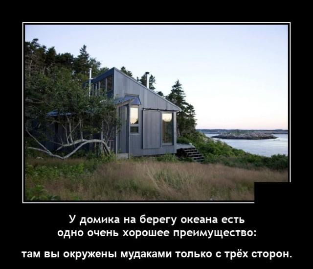 1624538904_demotivatory_12.jpg