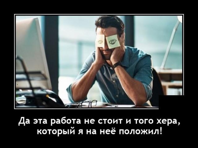 1624538940_demotivatory_15.jpg