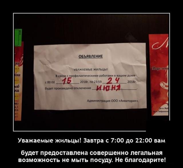 1624538977_demotivatory_10.jpg