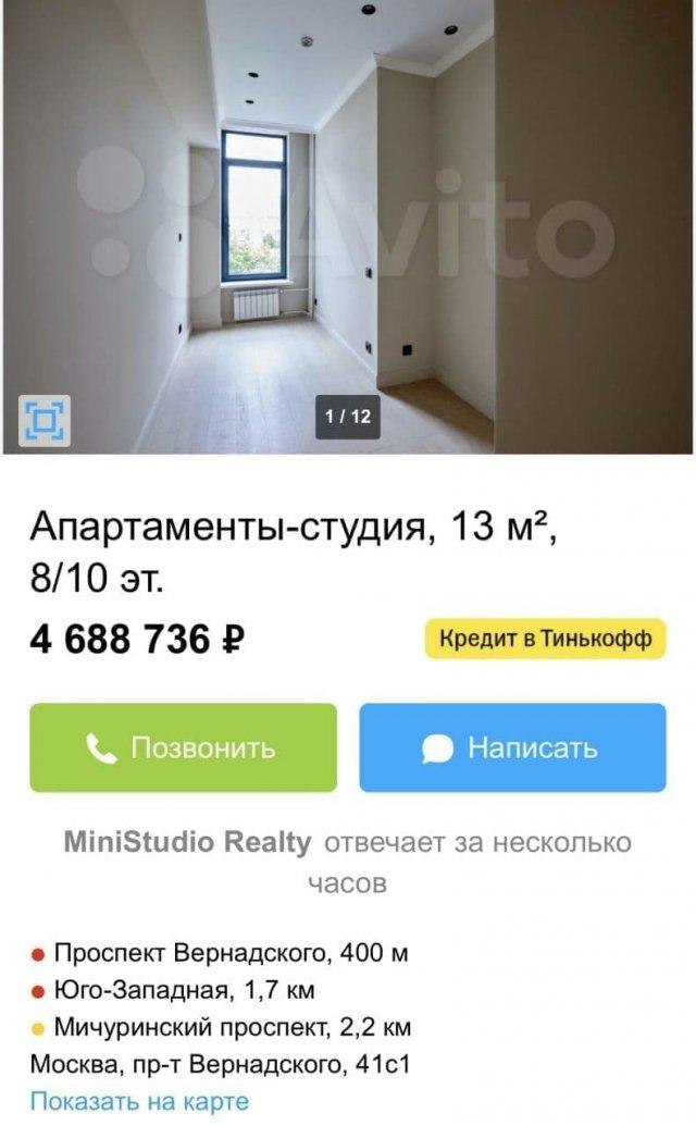 Стоимость студии площадью 13 квадратных метров в Москве (фото + видео)