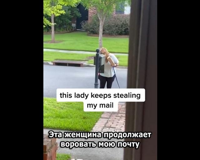 женщина ворует почту