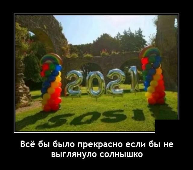 Демотиваторы 1 июля 2021