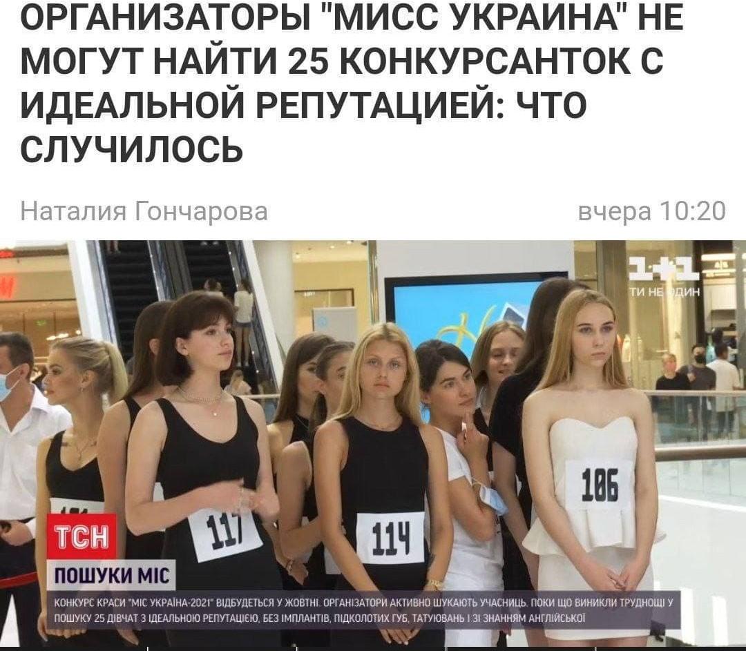 """Организаторы конкурса """"Мисс Украина"""" не смогли найти девушек с безупречной репутацией (3 фото)"""