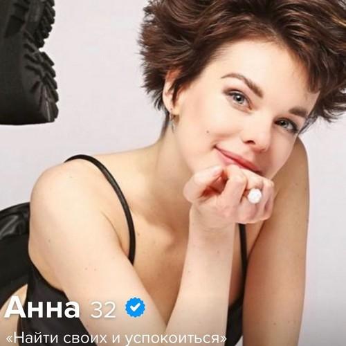 Актриса Анна Старшенбаум решила искать мужчину через приложения для знакомств (10 фото)