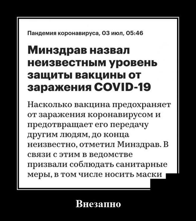 Демотиваторы 9 июля 2021
