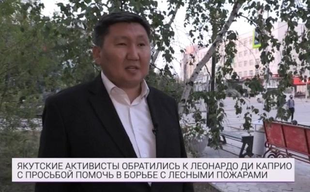 Замминистра экологии Якутии Сергей Сивцев