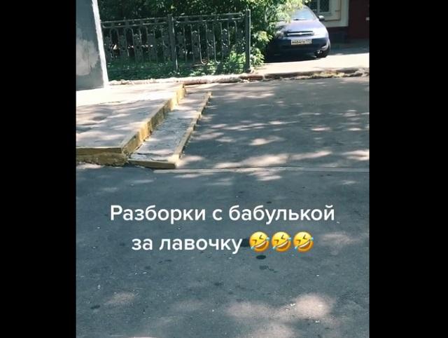 Московская бабушка устроила разборку за лавочку с девушкой из Бурятии