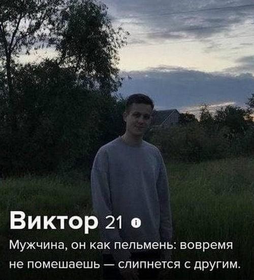 Анкеты людей из приложения для знакомств, которые не теряют надежды встретить любовь (15 фото)