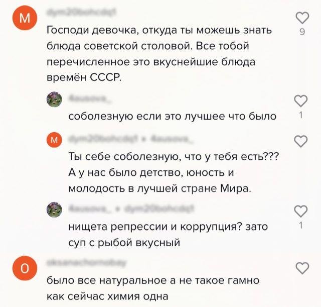 комментарии про еду в ссср
