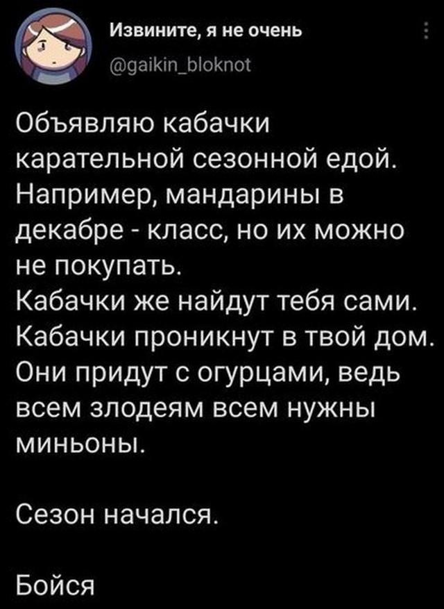"""Новые шутки и мемы про """"короля августа"""" - кабачок (14 фото)"""