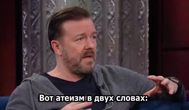 Рики Джервэйс