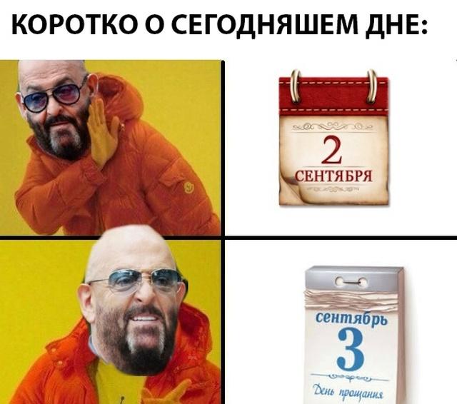 Шутки, юмор и мемы про 3 сентября и Шуфутинского